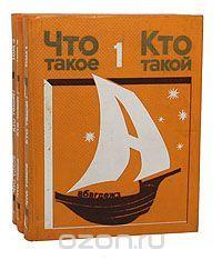 Что такое. Кто такой (комплект из 3 книг). Педагогика, 1975