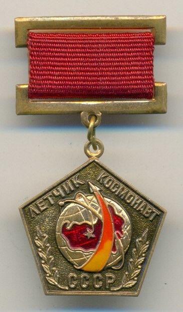 14 апреля 1961 года указом Президиума Верховного Совета СССР было учреждено звание «Летчик-космонавт СССР».