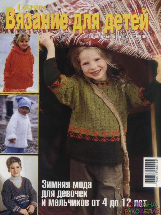 Sabrina.2003.01.Спец.Вязание для.детей - Для детей.Шьем, вяжем - Журналы по…