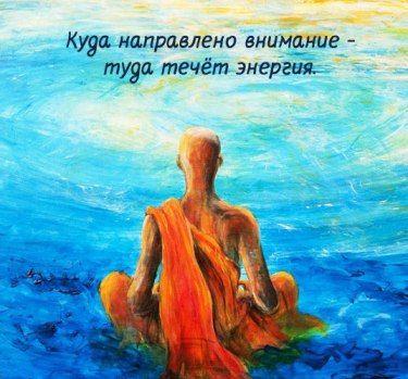 Медитация «Цель»..