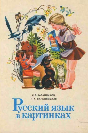 Русский язык в картинках - часть 1 - АККП