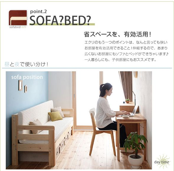 天然木のすのこベッドが、ソファにもなる優れもの!   人気家具店が選ぶ シンプル・ナチュラル・リーズナブル わがままお部屋づくりインテリアブログ