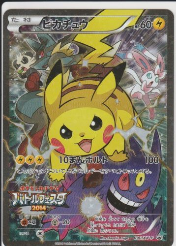 0732-Pokemon-Card-Pikachu-Gengar-Battle-Festa-2014-Promo-Japanese-Japan-090-XY-P