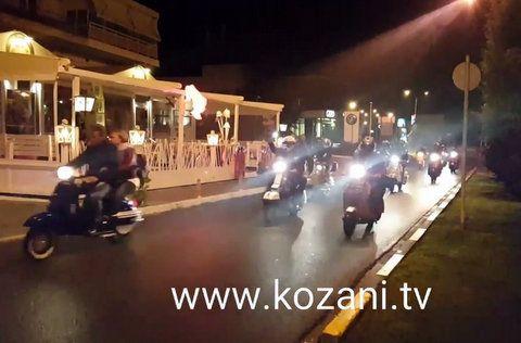 Βίντεο με δεκάδες βέσπες στους κεντρικούς δρόμους της Κοζάνης για το OctoberVesp 2016 (video)