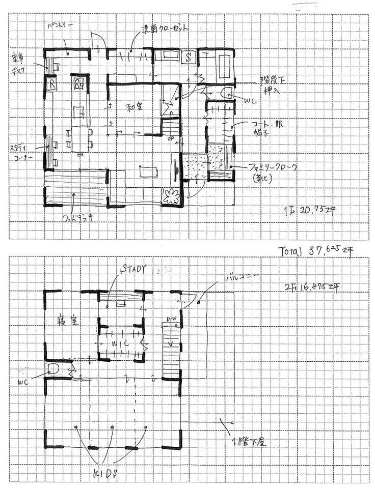 【31坪】エントランスクロークのある収納充実の4LDK の画像 ♡Fumi 's Blog♡30から建築士を目指すワーママブログ