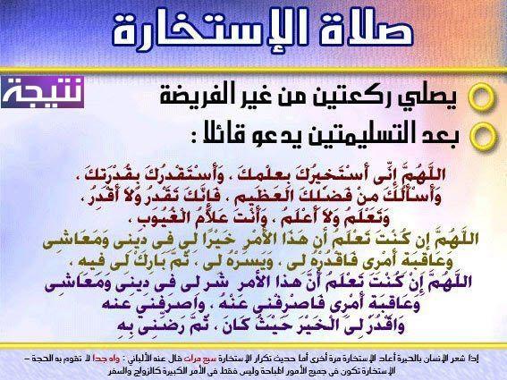 كيفية صلاة الاستخارة بالتفصيل ودعاء الاستخارة Learn Islam Islamic Phrases Islamic Love Quotes