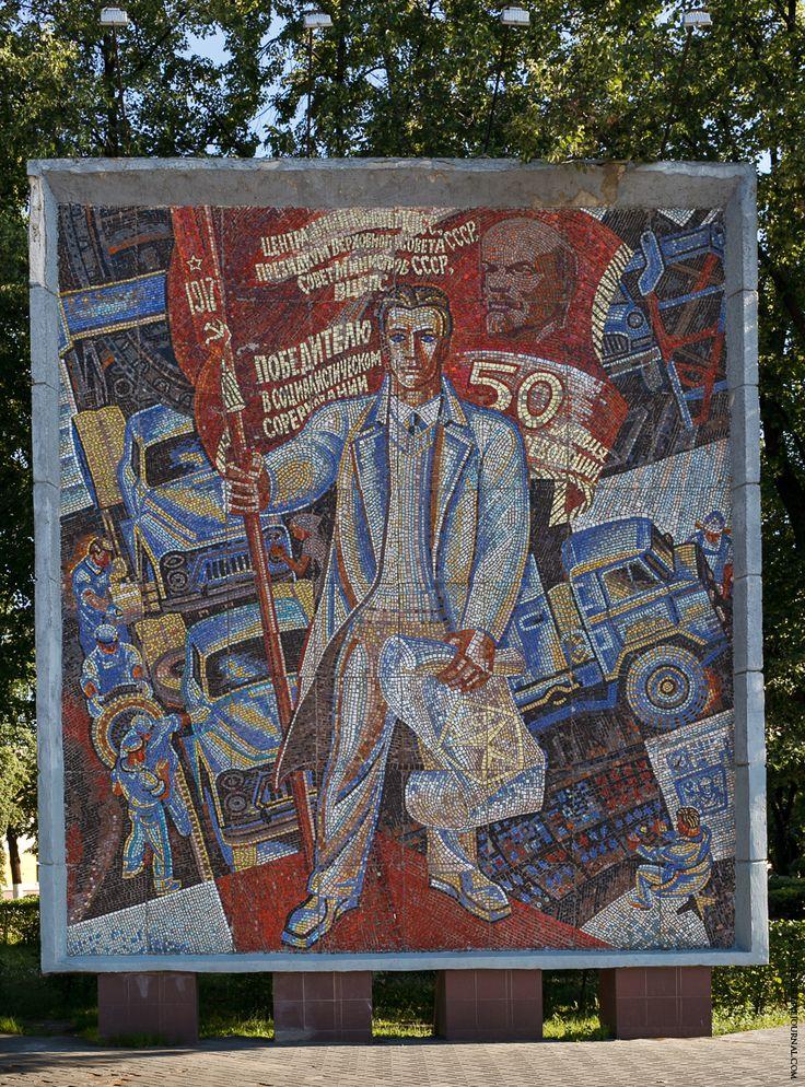 Проходная завода ГАЗ.Нижний Новгород, Россия. Соцреализм. Мозаика.