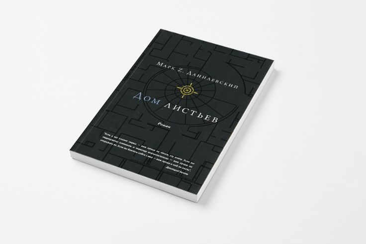 В издательстве «Гонзо» вышел «Дом листьев» — дебютный и самый известный роман американского прозаика Марка Z. Данилевского. «Афиша Daily» рассказывает об авторе и его книге и объясняет, заслуживает ли она вашего внимания.