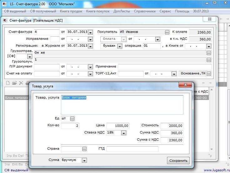 Скачать программу для создания счетов