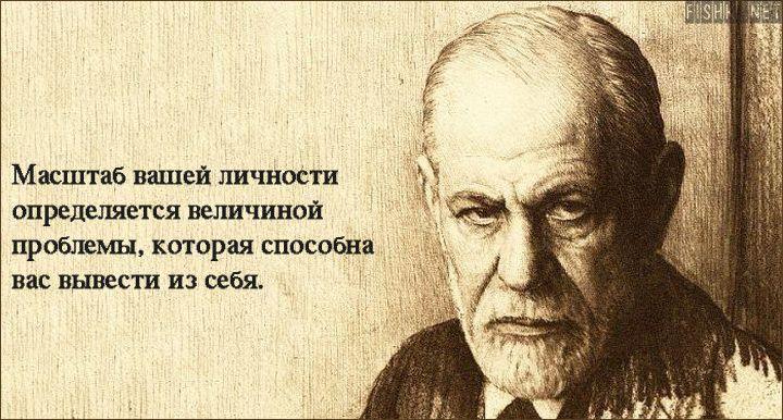 25 цитат Зигмунда Фрейда, в которых многие узнают себя
