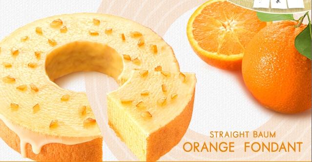 Orange Fondant Straight Baum | 焼き菓子バームクーヘン ねんりん家 | Nenrinya