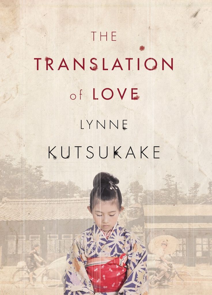 The Translation of Love, by Lynne Kutsukake (Knopf Canada) http://penguinrandomhouse.ca/books/241812/translation-love#9780345809377