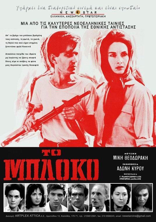 Το μπλόκο (1964)