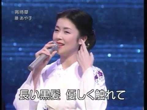 藤あや子 - 宵待草 Fuji Ayako - Yoimachi Gusa