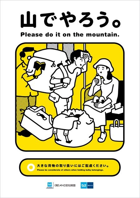 japan please do it at home subway poster