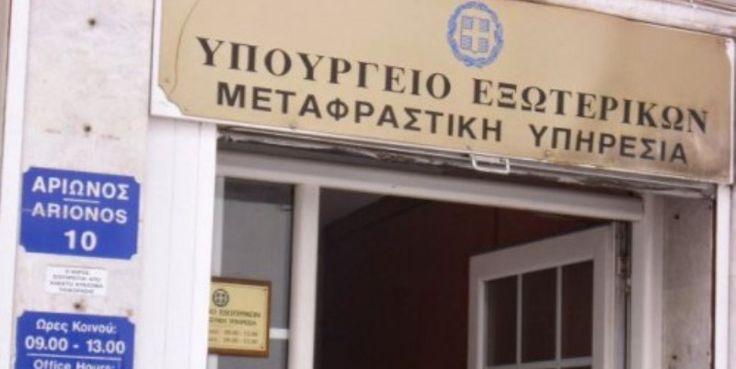 Τα αγγλικά του ελληνικού Υπουργείου Εξωτερικών που... καταλαβαίνει μόνο το ίδιο - Πως μετέφρασε την φράση «μαλώνουν σε ξένο αχυρώνα»;