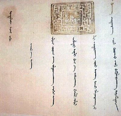 "The Old Uyghur alphabet. ""The first lines of a letter sent by the Jochid khan Toqtamish to the king of Poland and Grand Duke of Lithuania, Władysław II Jagiełło, in 1391 ... written in Uyghur alphabet and Turkic language"""