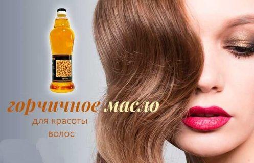 Горчичное масло издавна известно своими лечебными свойствами, полезными для кожи и волос. Польза и противопоказания. Маски из горчичного масла для волос.