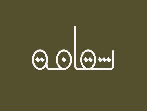 Arabic typography by Tarek Atrissi