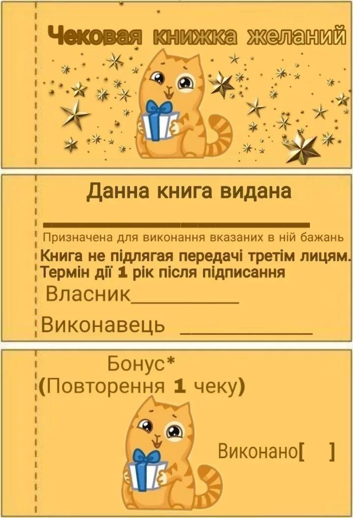 Chekovaya Knizhka Zhelanij Shablon Raspechatat Dlya Muzhchin 5 Tys