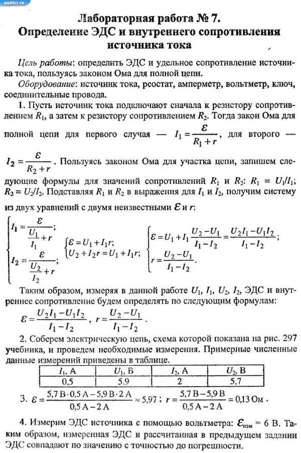 решебник репетитор по химии егорова