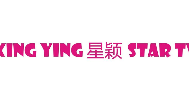 Xing Ying 星颖 STAR TV, Xing Ying TV Live, Watch Xing Ying 星颖 STAR TV 18+ Live Streaming Adult Channel Online Free Here..