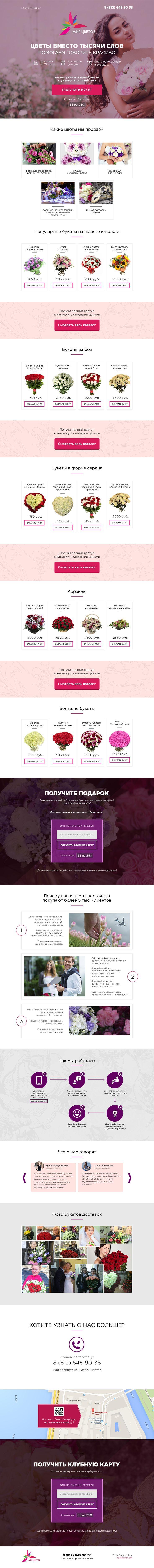"""Landing Page """"Продажа цветов в Санкт-Петербурге"""""""