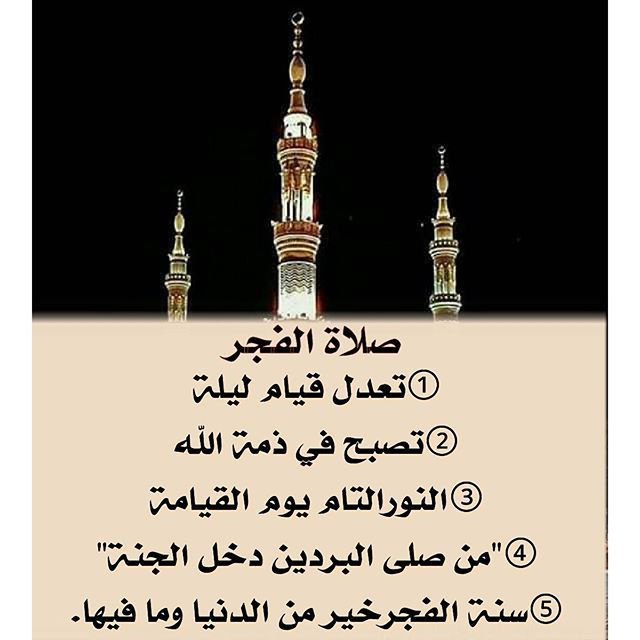 Pin On Prayer الصلاة