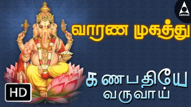 Sri Gananadha- Varana Mugathu - Ganapathiye Varuvai - Songs of Ganesha - Songs of Ganapathy - Lord Ganesha Songs - Ganapathi Bapa Moriya - KJ Yesudas - SP Balasubramanian - Ganesha Songs - Shankar Mahadevan - Ganesh Bhajans - Ganesh Aarti - Ganesh mantra - Jai Ganesh - Ganesh Mantra - Sri Ganesh Chalisa - Ganesh Chaturthi