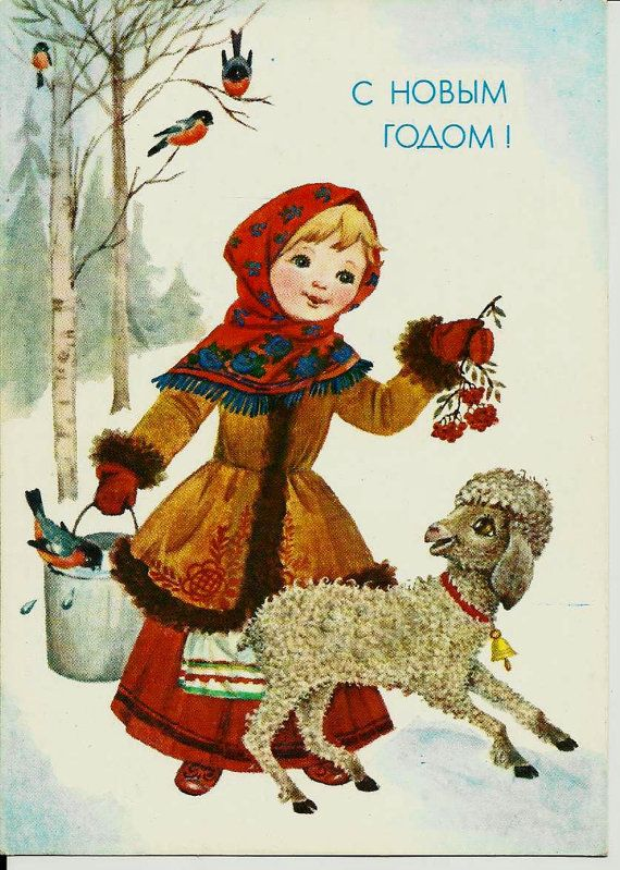 Girl, lamb and birds - Vintage Russian Postcard unused by LucyMarket, $4.50
