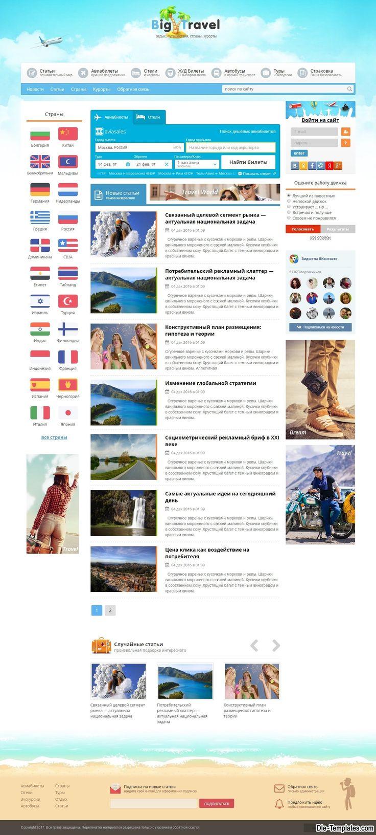 BigTravel для DLE #templates #website #шаблон #сайт #web