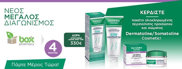 Η Box Pharmacy διοργανώνει διαγωνισμό και χαρίζει τέσσερα (4)πακέτα ολοκληρωμένης περιποίησης προσώπου και σώματος Dermatoline/Somatoline Cosmetic! Αριθμός Νικητών:4 Δήλωσε τη συμμε�…