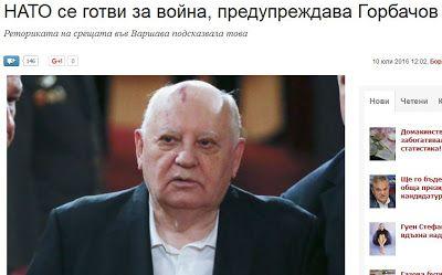 Μιχαήλ Γκορμπατσόφ: Το ΝΑΤΟ ετοιμάζεται για πόλεμο…