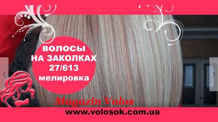 Волосы на заколках 50,7,27-613 с мелированием❤Натуральные волосы на зако...