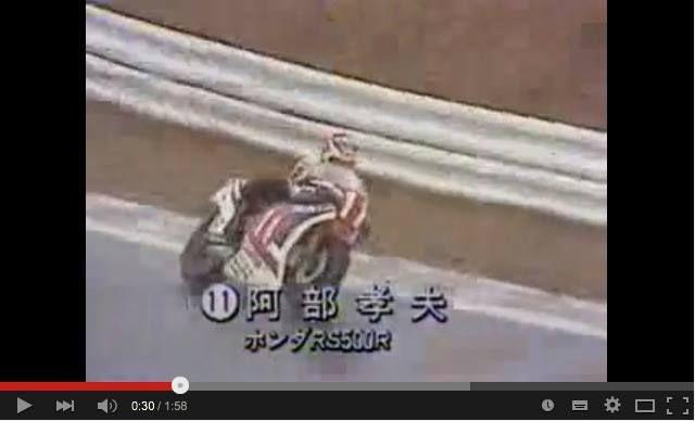 1983 全日本ロードレースRd.1 鈴鹿2&4 優勝:阿部孝夫(ホンダRS500R)