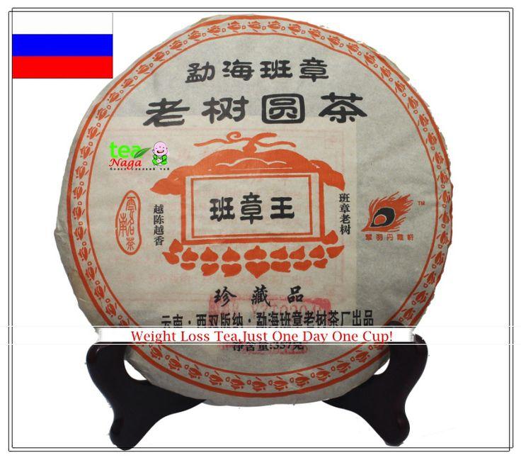 Пуэр шу китайский чай пуэр 357 г шу пуэр чай 357 г китайский чай пуэр 357 г пуерх сырой пуэр торт пуэр потерять живота жир потеря веса