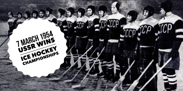 7 March 1954. The Soviet Ice Hockey team debuts the world stage at the World Championship in Stockholm with 7-2 victory over the previous winner Canada