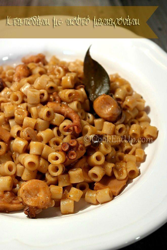 Συνταγή: Χταποδάκι με κοφτό μακαρονάκι ⋆ CookEatUp