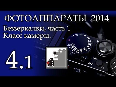 Беззеркалки1   Классификация - YouTube