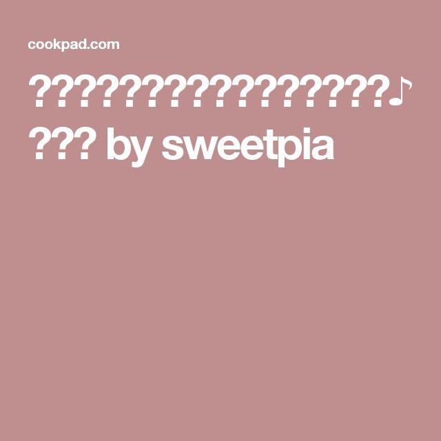 揚げナスとベーコンのトマトソース♪パスタ by sweetpia