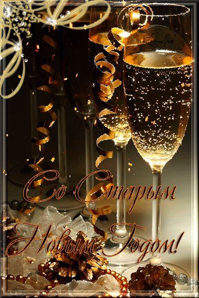 Со Старым Новым годом !...
