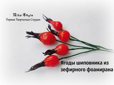 Ягоды шиповника из зефирного фоамирана/The berries of rose hips from the marshmallow foam - YouTube