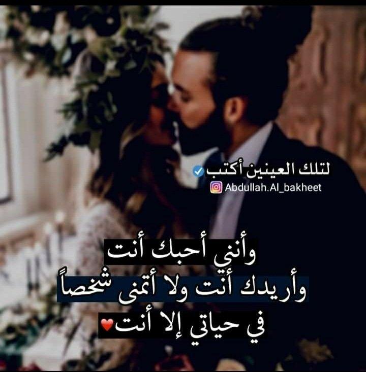 ولا اتمنى شخصا في حياتي الا انت عبدالله حب عمري كلووووووو بحبك Abdallah Albado Love Words Love Quotes For Him Arabic Love Quotes