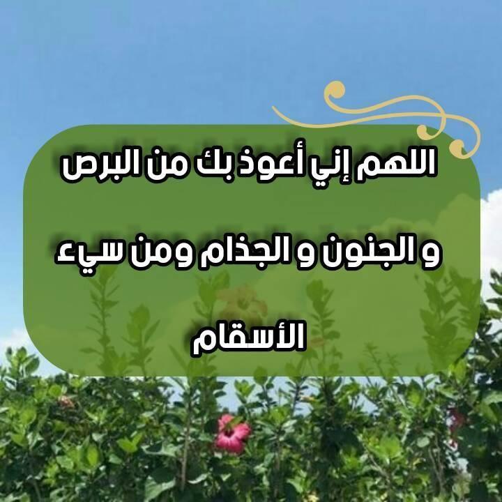 اللهم اني أعوذ بك من البرص و الجنون و الجذام ومن سيء الأسقام Happy Islamic New Year Wall Stickers Islamic Islamic Wallpaper