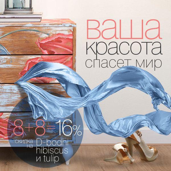Ваш Teak House поздравляет Вас с женским праздником и началом весны! Специальные подарки для самых красивых на свете в www.Teakhouse.ru