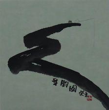 """Китайская живопись abstact наслаждаться жизнью 13x13"""" дзен восточная азия щетка чернила арт"""