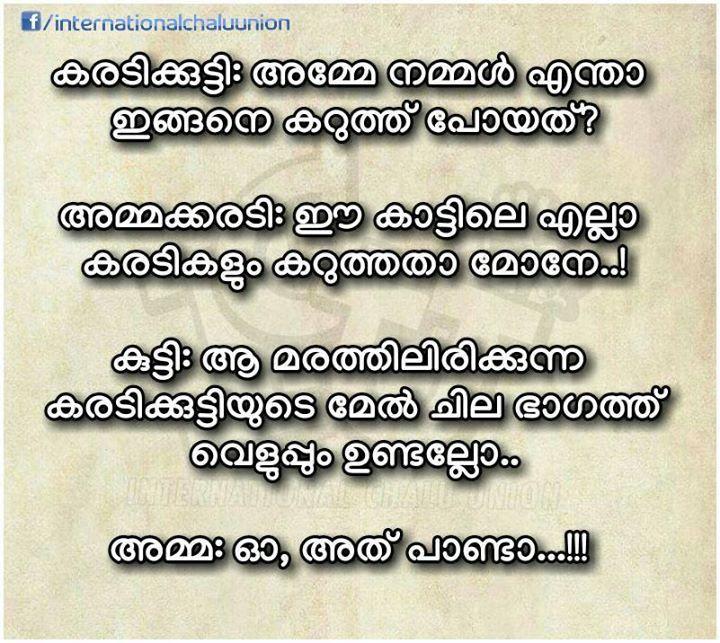 പണട    #icuchalu #plainjokes  Credits: Rakesh Usha Reghunath  ICU