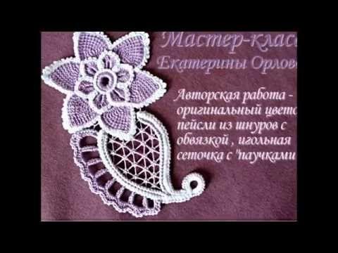 "Мастер-класс на мотив ирландского кружева ""Элегия"", irish lace crochet/"