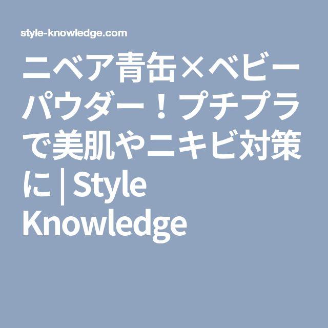 ニベア青缶×ベビーパウダー!プチプラで美肌やニキビ対策に | Style Knowledge
