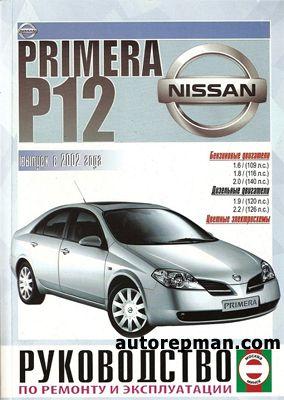 nissan primera p12 ремонт обдува